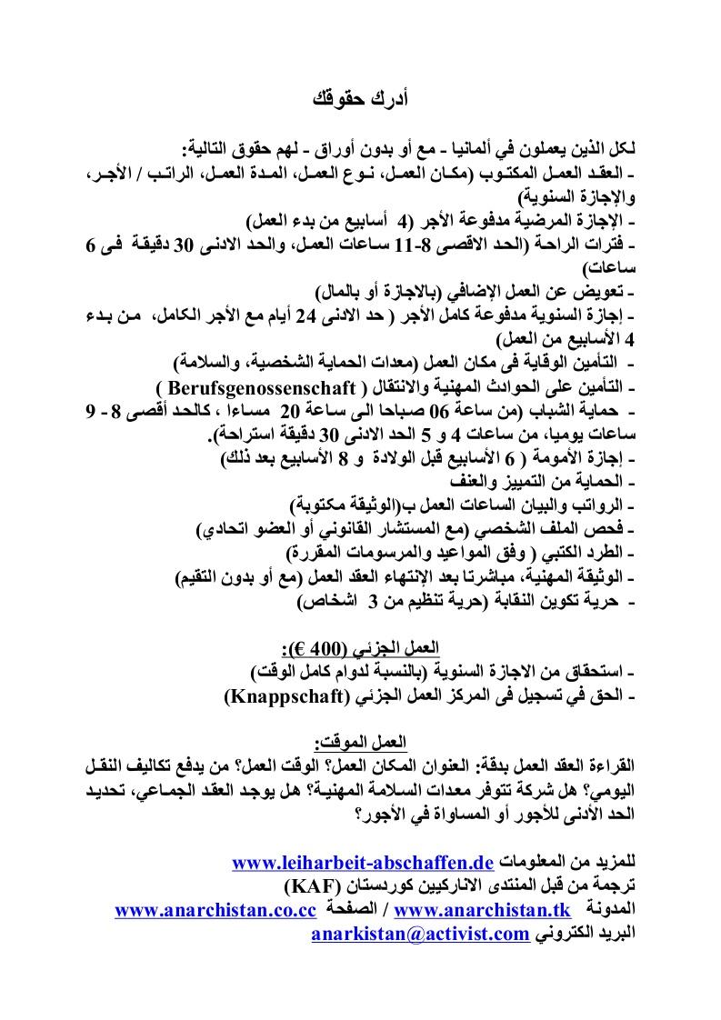 Arbeitsrecht arabisch